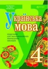Підручник Українська мова 4 клас Варзацька