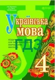 ГДЗ (Ответы, решебник) Українська мова 4 клас Варзацька