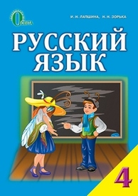 Русский язык 4 класс Лапшина