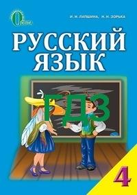 гдз русский язык 4 класс решебник