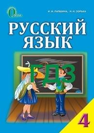 ГДЗ (Ответы, решебник) Русский язык 4 класс Лапшина
