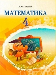 Математика 4 клас Шостак