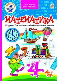 Математика 4 клас Будна