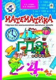ГДЗ (Відповіді) Математика 4 клас Будна. Ответы, решебник