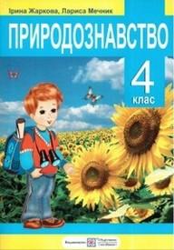 Підручник Природознавство 4 клас Жаркова