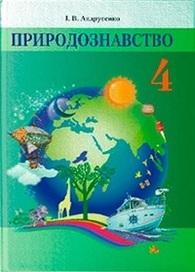 Підручник Природознавство 4 клас Андрусенко. Скачать, читать