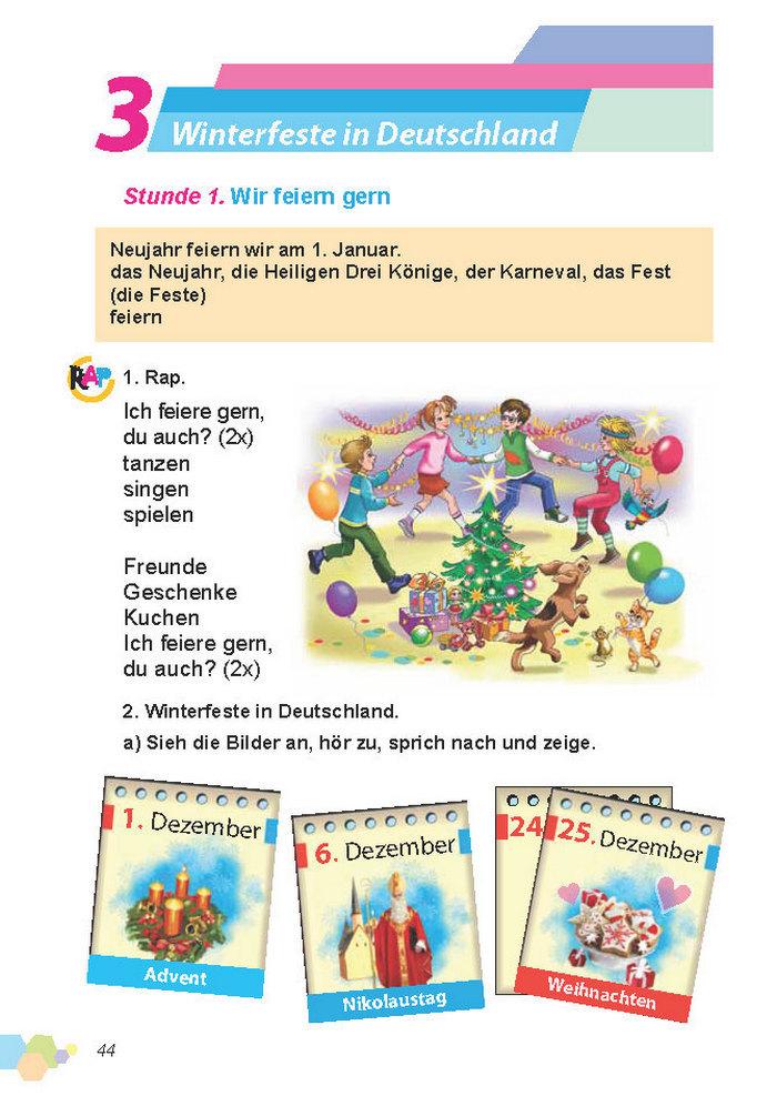 Німецька мова 4 клас Горбач