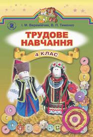 Підручник Трудове навчання 4 клас Веремійчик