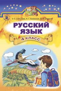 Русский язык. 6 класс. Учебник в 2 х частях. Часть 1. Баранов м.
