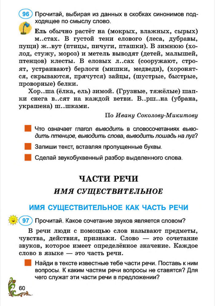 Русский язык 4 класс Сильнова 2015