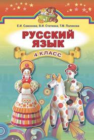 Русский язык 4 класс Самонова 2015