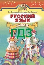ГДЗ (Ответы) Русский язык 4 класс Самонова. Відповіді, решебник