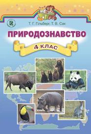 Природознавство 4 клас Гільберг 2015 (Укр.)