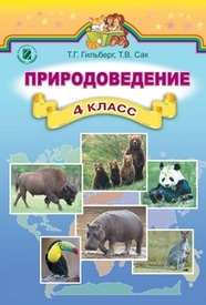 Природоведение 4 класс Гильберг на русском. Скачать, читать