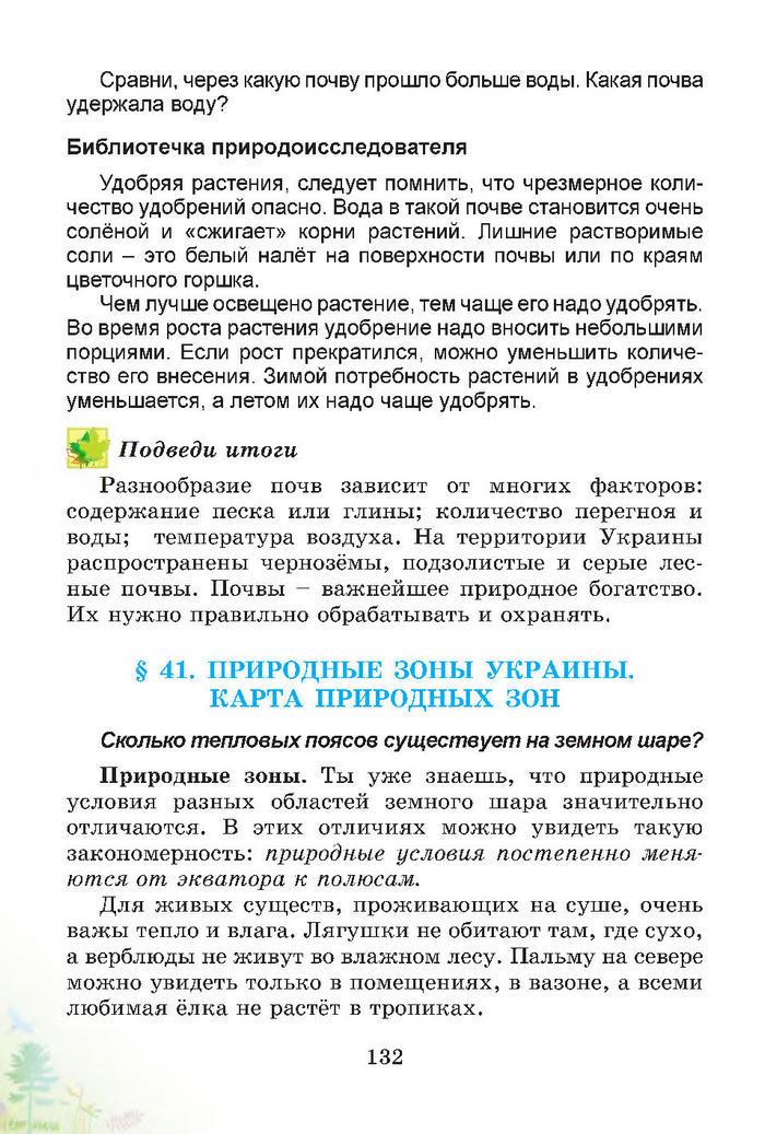 Природоведение 4 класс Гильберг (Рус.)