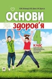 Підручник Основи здоров'я 4 клас Кікінежді