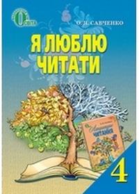 позакласне читання 4 клас читати онлайн