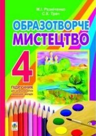 Образотворче мистецтво 4 клас Резніченко