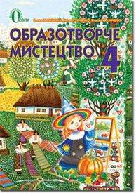 Образотворче мистецтво 4 клас Калініченко (Укр.)