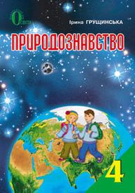 Підручник Природознавство 4 клас Грущинська. Скачать, читать
