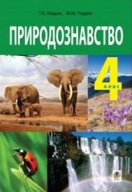 Підручник Природознавство 4 клас Гладюк