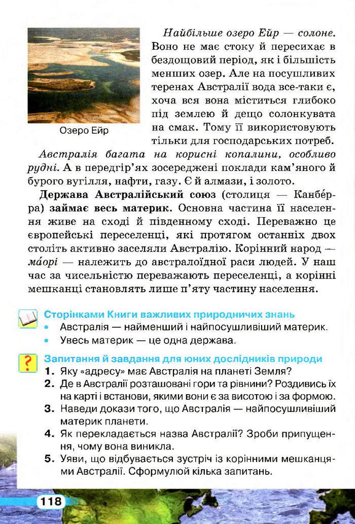 Природознавство 4 клас Грущинська (Укр.)