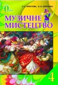 Підручник Музичне мистецтво 4 клас Аристова