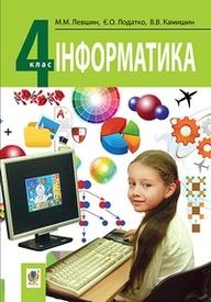 Підручник Інформатика 4 клас Левшин