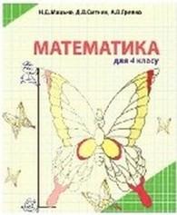 Підручник Математика 4 клас Мацько
