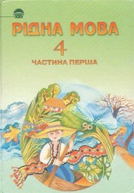 Рідна мова 4 клас Вашуленко. Частина 1