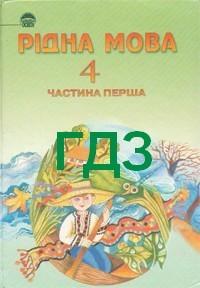 В пидрушнику ридна мова частина перша для 4 класа вправа 198