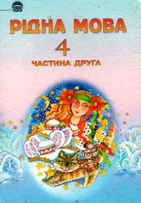 Рідна мова 4 клас М.С. Вашуленка (1 і 2 частина)
