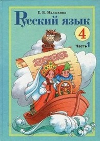 Русский язык 4 класс Малыхина 2 часть. Скачать, читать