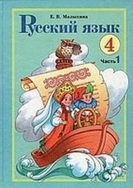 Русский язык 4 класс Малыхина Часть 1
