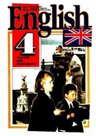 English 4 класс Кучма, Морська, Плахотник. Скачать, читать