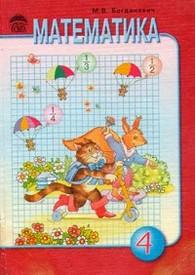 Математика 4 клас Богданович 2004. Скачать, читать