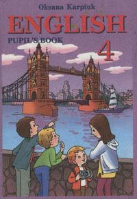 Английский язык карпюк, когут учебник для 4 класса.