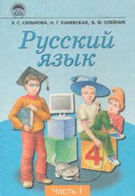 Русский язык 4 класс часть 1 Сильнова. 2004. Скачать, читать