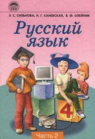Русский язык 4 класс часть 2 Сильнова
