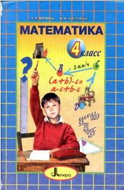 Математика 4 класс Кочина. 2004. Скачать, читать