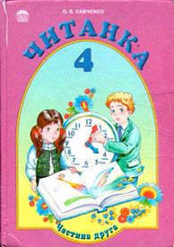 Читанка 4 клас частина 2 Савченко. Скачать, читать