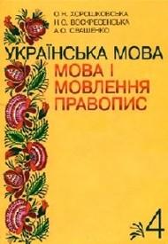 Українська мова. 4 клас Мова Правопис. Хорошковська