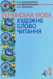 Українська мова Художнє слово читання 4 клас Хорошковська