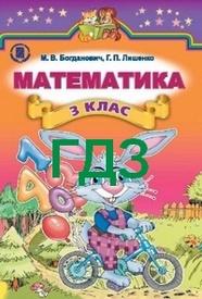 ГДЗ (Ответы, решебник) Математика 3 класс Богданович. Відповіді онлайн