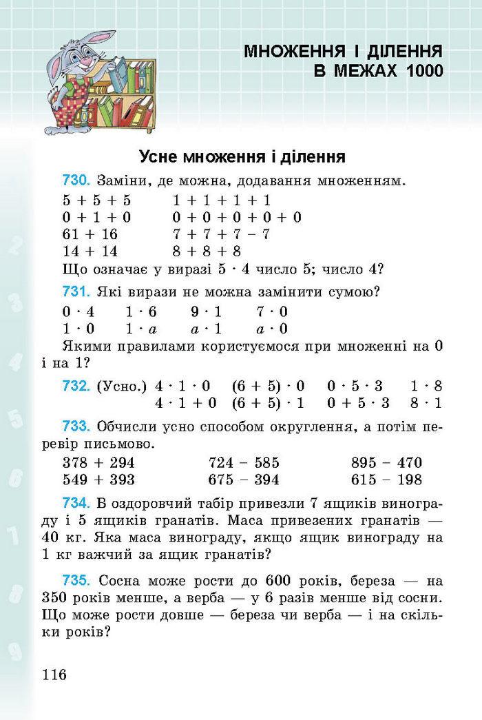 Підручник Математика 3 клас Богданович 2014