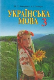 Підручник Українська мова 3 клас Захарійчук. Скачать, читать