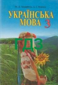 ГДЗ (Ответы) Українська мова 3 клас Захарійчук. Відповіді, решебник
