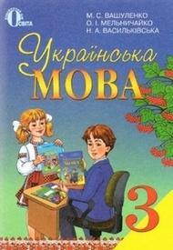 Підручник Українська мова 3 клас Вашуленко. Скачать, читать