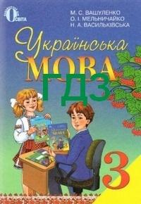 Гдз українська мова 3 клас вашуленко (решебник+ответы) | гдз.