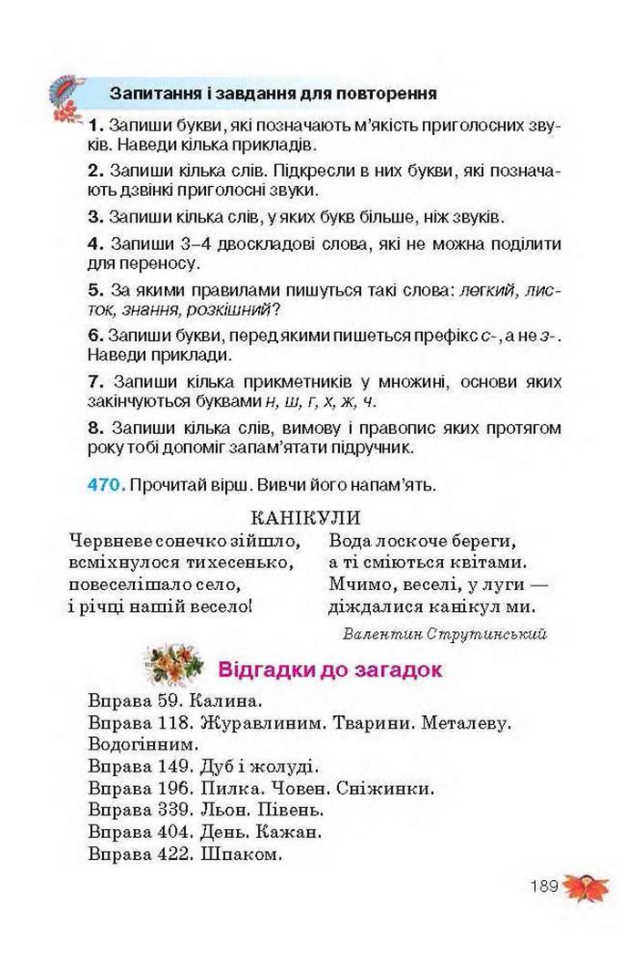 Підручник Українська мова 3 клас Вашуленко